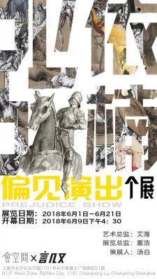 张依楠——偏见演出 (个展)