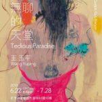 王玉平——无聊的天堂 (个展)
