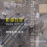 张海涛:中国语境下当代影像的创作与传播