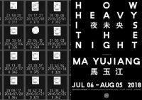 夜未央——马玉江个展