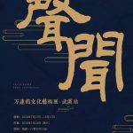 声闻——万达鹤文化艺术展·武汉站