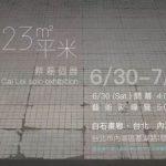 23 平米——蔡磊个展