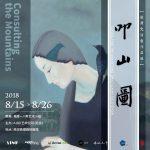 叩山图——赵丽先油画作品展