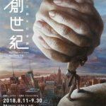 创世纪——侯忠颖手的演译 (个展)