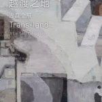 吉磊——越渡之地 (个展)