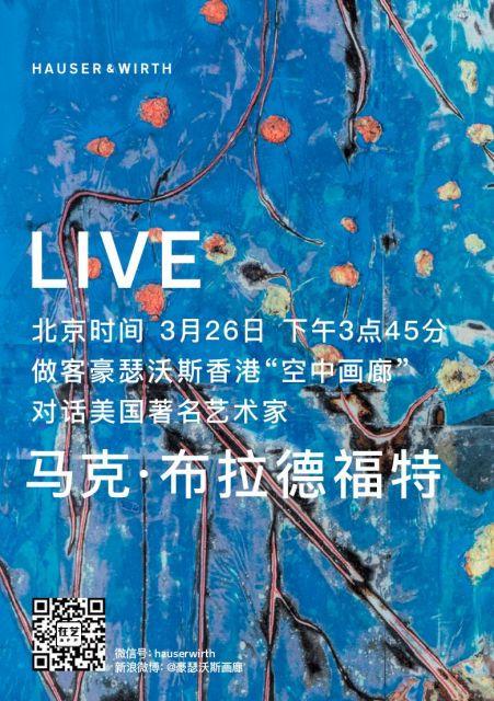 H&W展览:豪瑟沃斯香港盛大开幕,首展美国著名艺术家马克·布拉德福特的新作,豪瑟沃斯,香港,著名艺术家,马克·布拉德福特,新作,布拉德福特,马克,地图,Mark,Bradford