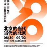 2018 北京的当代 当代的北京——首届北京当代·艺术展