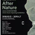 后自然——UCCA沙丘美术馆开幕展