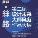 """瓷语·丝路——第二届""""设计未来 大师风范""""作品大展"""