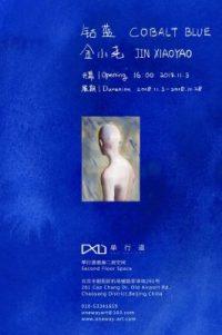 钴蓝——金小尧个展 (个展)