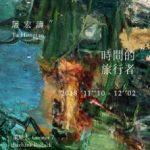 屠宏涛个展——时间的旅行者 (个展)
