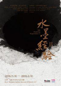 水墨经验 II (群展)