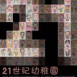 21世纪幼稚园——艾松个展 (个展)