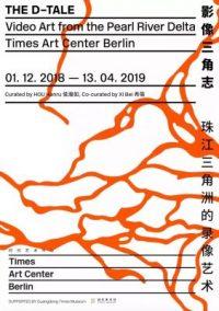 影像三角志——珠江三角洲的录像艺术 (群展)