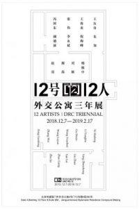 12号12人——外交公寓三年展 (群展)