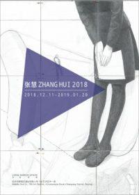 张慧 2018 (个展)