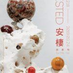 谢素梅——安棲 (个展)
