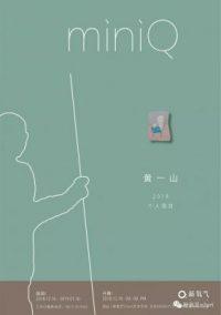 黄一山——MINIQ (个展)