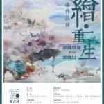 绘·重生——徐森作品展 (个展)