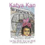 Katya Kan 空间项目的圣诞前放映