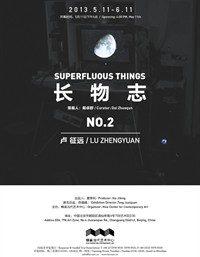 长物志 No.2: 卢征远