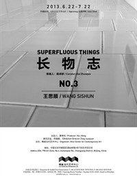 长物志 No.3: 王思顺