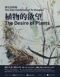 植物的欲望