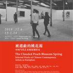 被遮蔽的桃花源中国当代艺术的深耕样本