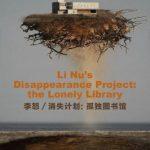 李怒——消失计划:孤独图书馆 (个展)