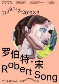 丁力个展——罗伯特·宋 (个展)