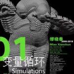 01 变量循环——缪晓春 2006-2018 (个展)