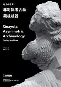 夸尤拉个展——非对称考古学:凝视机器 (个展)