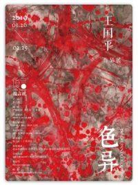 色异——王国平作品展 (个展)