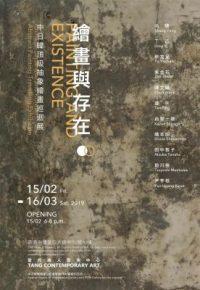 绘画与存在——中日韩顶级抽象绘画巡回展 | 群展