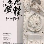 郑焕——费厄泼赖 | 个展