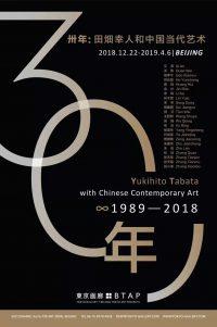 卅年:田畑幸人与中国当代艺术(1989—2018)