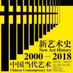 新艺术史:2000-2019中国的当代艺术