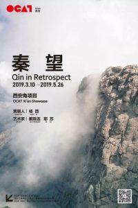2019·西安角项目 | 秦望