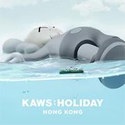 KAWS: HOLIDAY 享受艺术,享受无忧无虑的假期