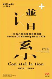 谱系+:1978年以来的云南油画