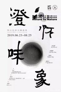 澄怀味象——华人艺术大师系列