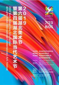 第六届湖北美术节暨第四届湖北国际当代艺术节