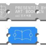 第四届· 2019 abC上海艺术书展