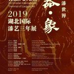 大漆世界:器·象——2019湖北国际漆艺三年展