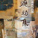 应物集——陈建民作品展
