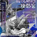 薛瓦勒的理想宫——第二届青年策展人展览项目招募计划