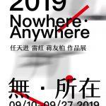 無 · 所在 Nowhere·Anywhere