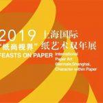 """2019""""纸尚视界""""上海国际纸艺术双年展"""