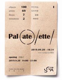 Pal(ate)/ette/  ——SGA 沪申开幕展