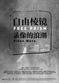 自由棱镜,录像的浪潮